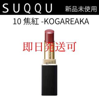 SUQQU - 新品♡ スック リップ 10 焦紅 -KOGAREAKA