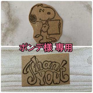 消しゴムはんこ スヌーピー No.6(はんこ)