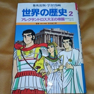 集英社 - 「世界の歴史②アレクサンドロス大王の帝国 古代ギリシア・ローマ」