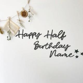 誕生日 ハーフバースデー レターバナー 壁面