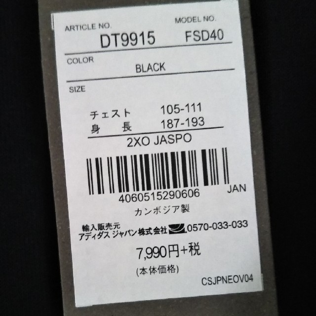 adidas(アディダス)の新品 アディダス パーカー ジャージ 黒 メンズのトップス(ジャージ)の商品写真