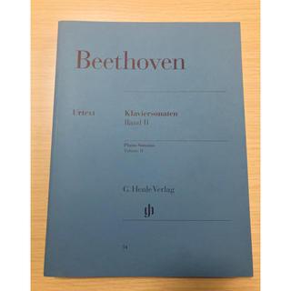ベートーヴェン ピアノソナタ2 ヘンレ版(クラシック)