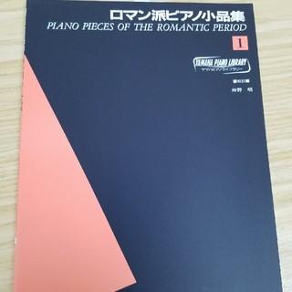 ヤマハ(ヤマハ)のロマン派ピアノ小品集①(クラシック)