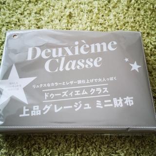 ドゥーズィエムクラス(DEUXIEME CLASSE)のBAILA 付録 財布 新品・未使用(財布)