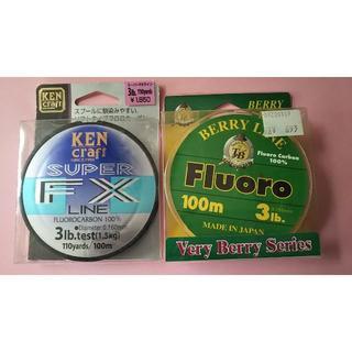 さあと様専用未使用品 フロロカーボン 3lb KEN CRAFT 他 2本セット(釣り糸/ライン)