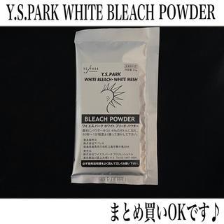 Y.S.PARK ホワイトブリーチ(ブリーチ剤)