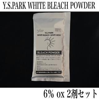 Y.S.PARK ホワイトブリーチ 2剤付き(ブリーチ剤)
