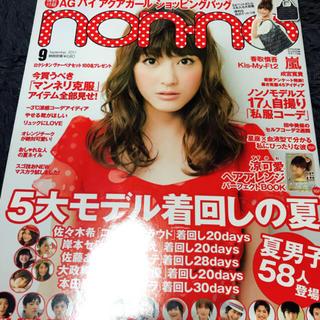アラシ(嵐)のnon-no 2011 9月号(ファッション)