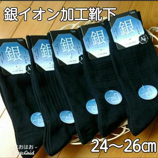 Men's 銀イオン加工靴下5足セット【24~26㎝】