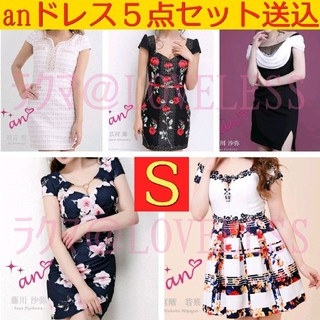 アン(an)のan アン ドレス 5点セット まとめ売り Sサイズ(ナイトドレス)