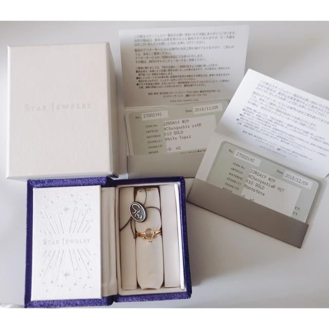 STAR JEWELRY(スタージュエリー)の【クリスマス限定】ムーンストーン、ホワイトトパーズリング レディースのアクセサリー(リング(指輪))の商品写真