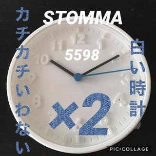 イケア(IKEA)の〓IKEA STOMMA 壁掛け時計×2〓(掛時計/柱時計)
