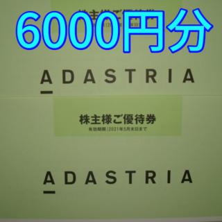 GLOBAL WORK - ★最新★ アダストリア 株主優待 6000円分