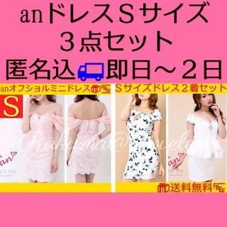 アン(an)のan アン キャバ ミニドレス Sサイズ 3点 セット まとめ売り(ナイトドレス)