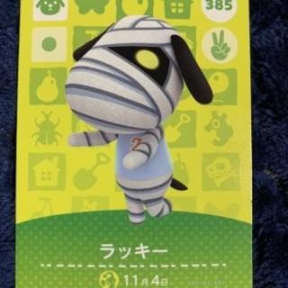 ニンテンドースイッチ(Nintendo Switch)のamiibo アミーボ どうぶつの森 385 ラッキー 新品未使用(携帯用ゲームソフト)