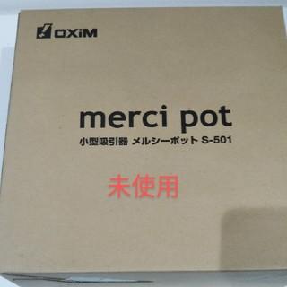 メルシーポット S-501 新品(鼻水とり)