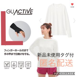 ジーユー(GU)の新品未使用 GU ロングスリーブT ホワイト 白 エクササイズ L(ヨガ)
