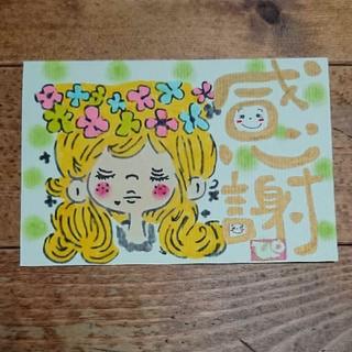 『手書き』気まぐれメッセージアート(•ө•)♡『女の子』ゴールド感謝♡(カード/レター/ラッピング)