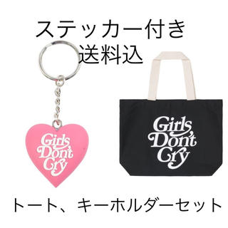GDC - 送料込 新品 girls don't cry トートバッグ キーホルダーピンク