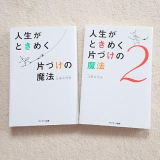 人生がときめく片づけの魔法  〈2冊セット〉