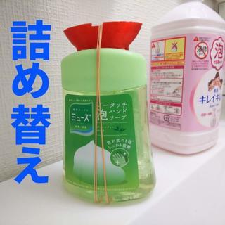 ミューズノータッチ専用詰め替え漏斗(じょうご)/赤(キッチン小物)