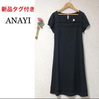 ANAYI - アナイ 38サイズ 黒のサラッとしたワンピース(セオリー、アンタイトル、23区