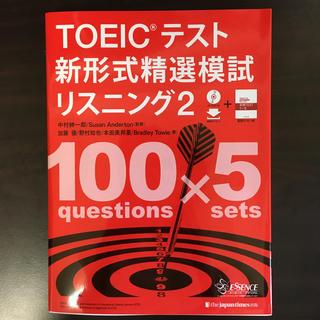 コクサイビジネスコミュニケーションキョウカイ(国際ビジネスコミュニケーション協会)のTOEICテスト新形式精選模試リスニング CD-ROMつき/無料ダウンロード 2(資格/検定)