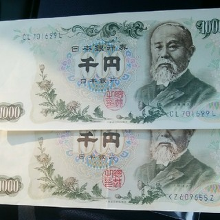 旧札2枚(貨幣)