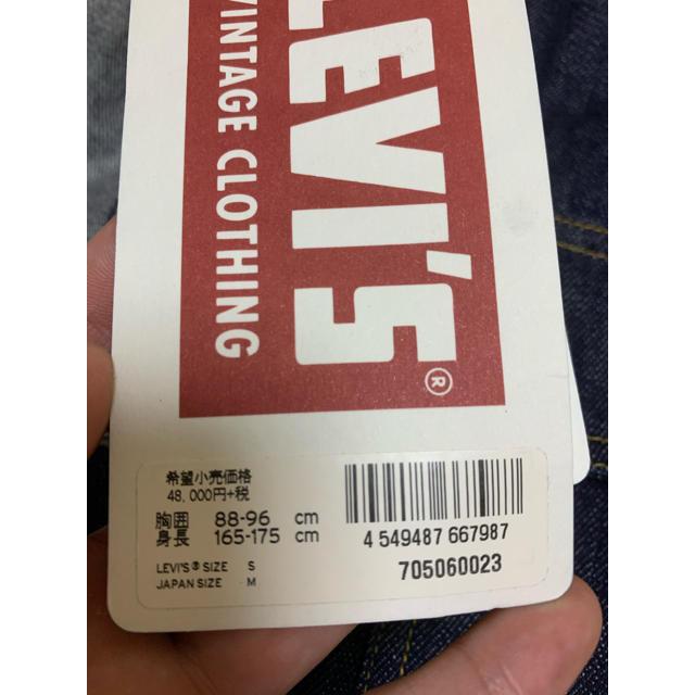 Levi's(リーバイス)の506xx アメリカ製 廃盤‼️ メンズのジャケット/アウター(Gジャン/デニムジャケット)の商品写真