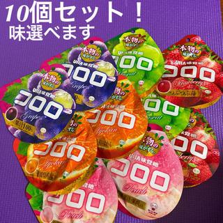 ユーハミカクトウ(UHA味覚糖)の【6/10まで】コロロ グミ10個(菓子/デザート)