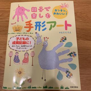 親子で楽しむ手形ア-ト カンタン、かわいい!