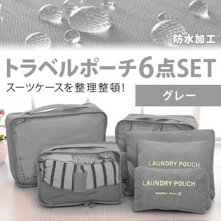 トラベルポーチ 6点セット グレー コスメ メンズ ポーチ 小物 収納 バッグ