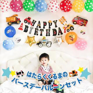働くくるまの誕生日バルーンセット♡ミニカーやくるま好きさんに♡送料無料(その他)