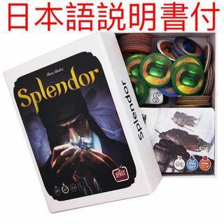 splendor 宝石の煌き 日本語説明書付(人生ゲーム)
