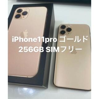 iPhone - iphone11 pro 256GB ゴールド SIMフリー