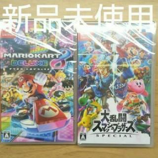 Nintendo Switch - 新品未使用■マリオカート8デラックス & 大乱闘スマッシュブラザーズSwitch