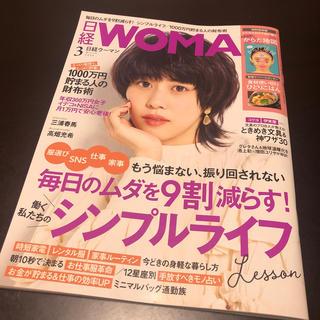 ニッケイビーピー(日経BP)の♡美品♡日経 WOMAN (ウーマン) 2020年 03月号(ビジネス/経済)