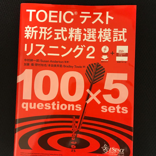 TOEICテスト新形式精選模試リスニング CD-ROMつき/無料ダウンロード 2(資格/検定)