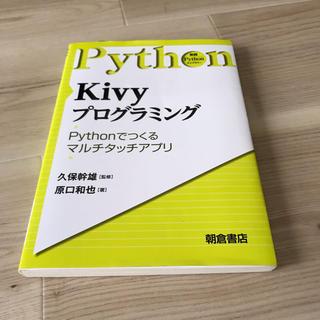 Python Kivyプログラミング