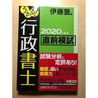 2020年度版 うかる! 行政書士 直前模試(資格/検定)