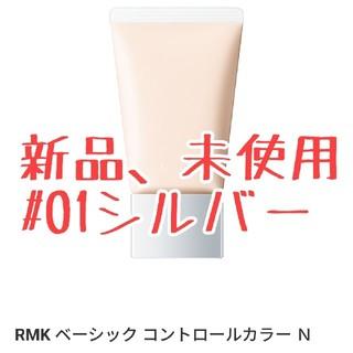 RMK - RMK ベーシック コントロールカラー N 01