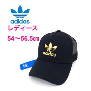 アディダス(adidas)のOriginals アディダス オリジナルス キャップ 帽子 メッシュキャップ(キャップ)