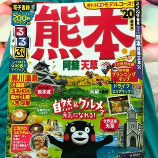 るるぶ熊本 阿蘇・天草 '20(地図/旅行ガイド)