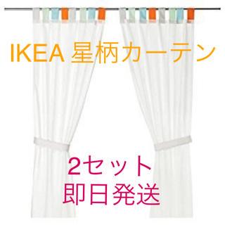 イケア(IKEA)のカーテン ヒメルスク 星柄 イケア IKEA  (カーテン)