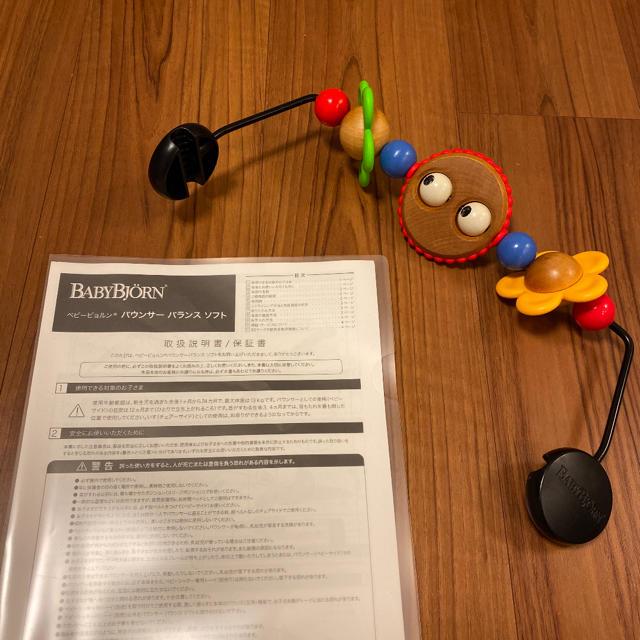 BABYBJORN(ベビービョルン)の木製玩具付き ベビービョルン  バウンサー メッシュ  キッズ/ベビー/マタニティのキッズ/ベビー/マタニティ その他(その他)の商品写真