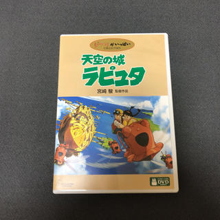 天空の城ラピュタ DVD【2枚組】