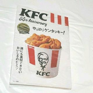 タカラジマシャ(宝島社)の早い者勝ち!KFC(R) 50th Anniversaryやっぱりケンタッキー!(料理/グルメ)