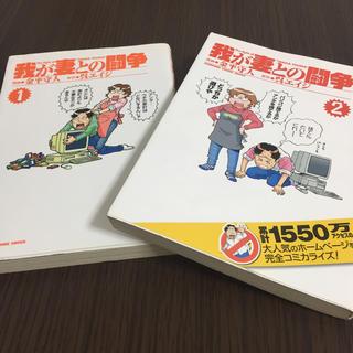 カドカワショテン(角川書店)の我が妻との闘争 全巻(青年漫画)