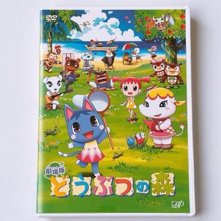 任天堂 - 劇場版 どうぶつの森 DVD 任天堂 ニンテンドー ゲーム どう森 アニメ