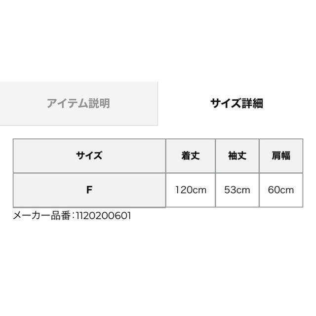 eimy istoire(エイミーイストワール)の期間限定♡eimy istoire♡パイピングボリュームフレアコート新品未使用 レディースのジャケット/アウター(ロングコート)の商品写真